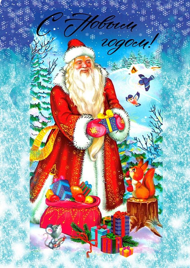 Картинка с Дедом Морозом (открытка для детей)