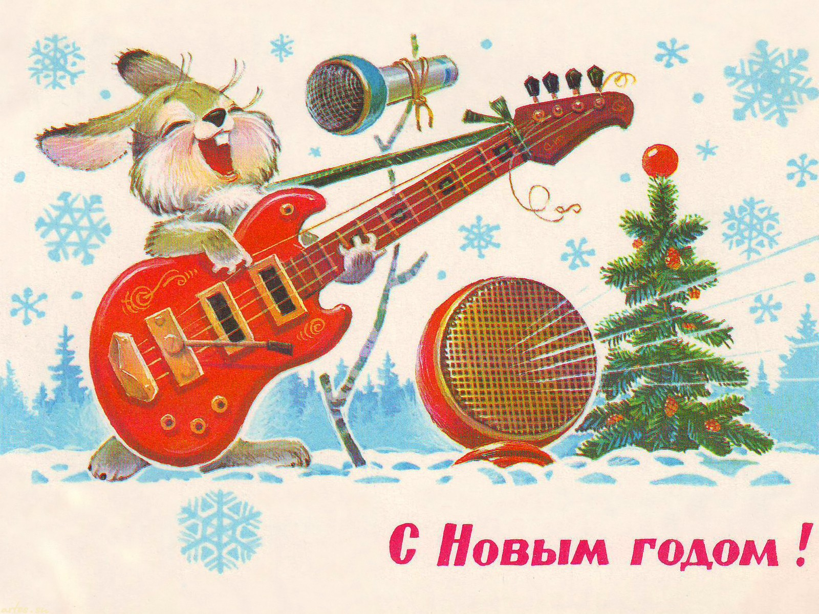 Советская открытка 2017