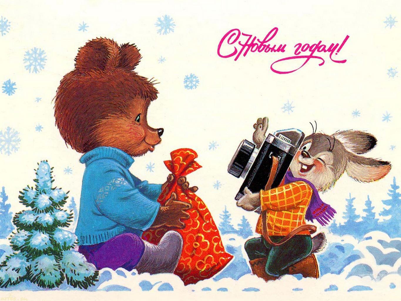 Большие открытки открытка с новым годом