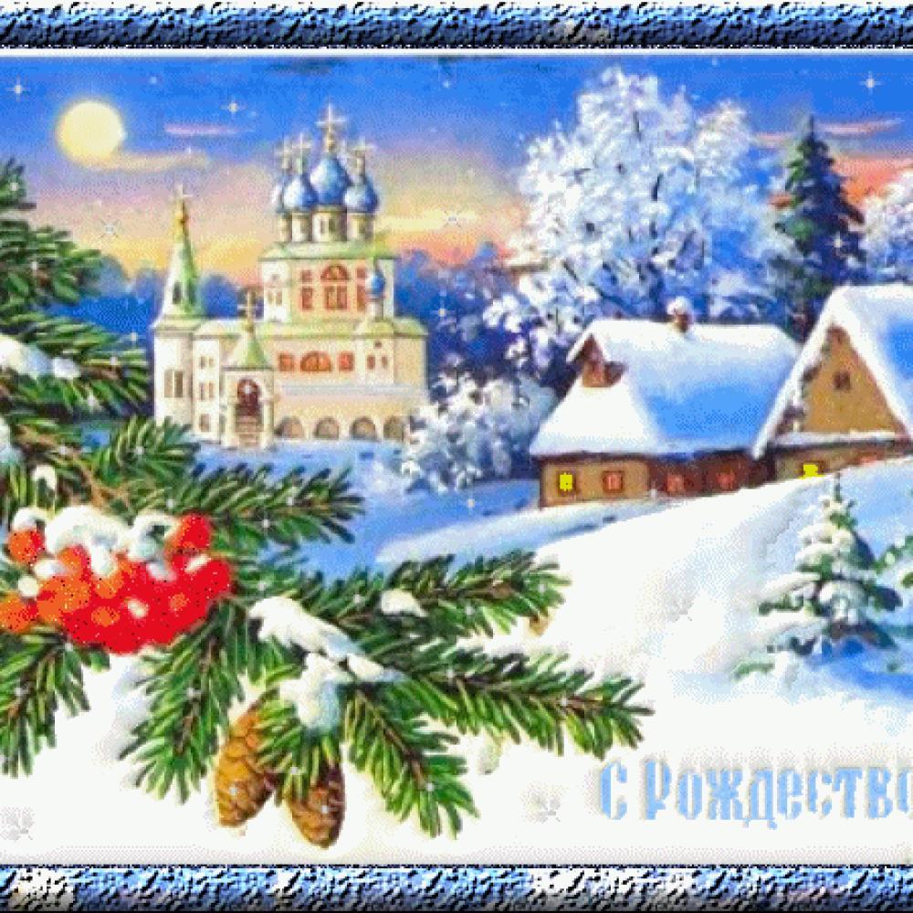 Открытки с Рождеством Христовым 2017