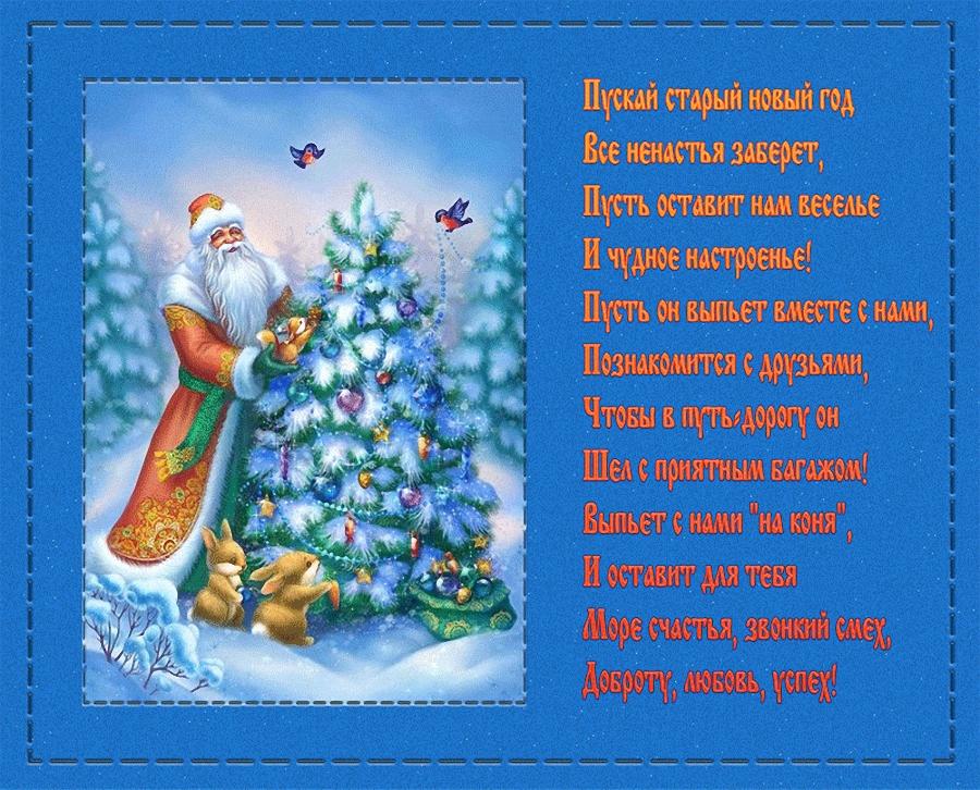Яндекс открытки старый новый год