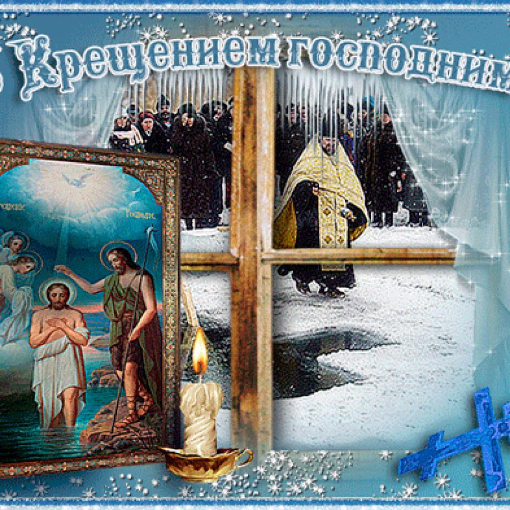 Открытки Крещение 2017