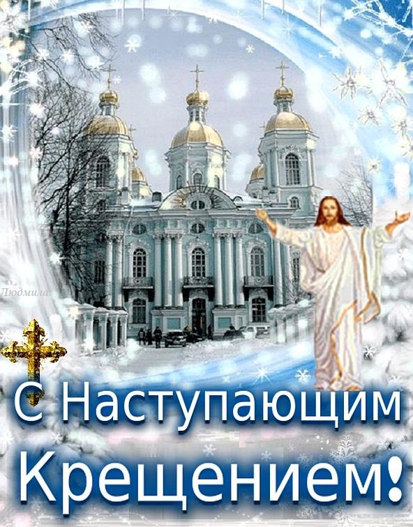 Красивые поздравления в открытках с крещением