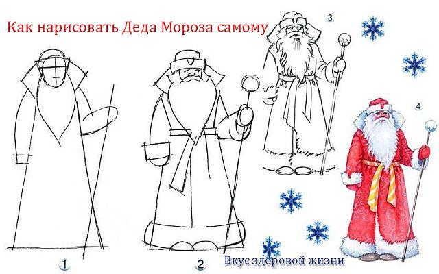Нарисованные Дед Мороз и Снегурочка на Новый год 2018.
