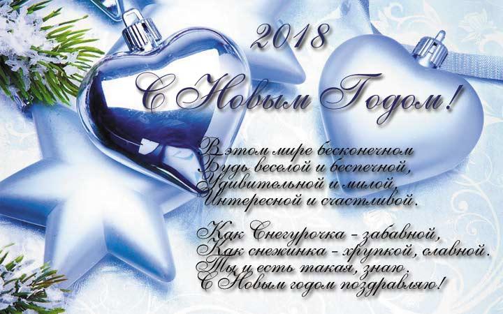Поздравления с наступающим Новым 2018 годом в картинках