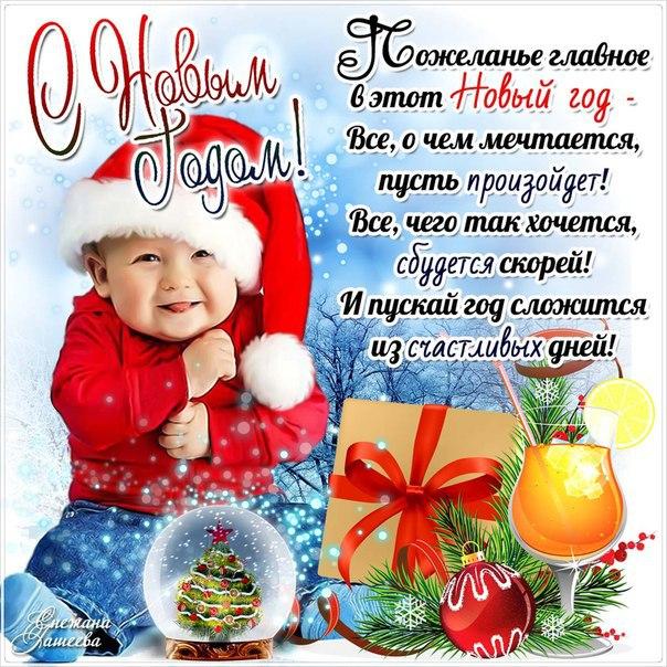 ljubimomu_parnju_s_novym_godom