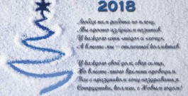 Новый год 2018: красивые фото и картинки на рабочий стол